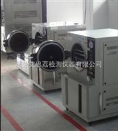 高低溫蒸汽老化測試箱