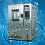 GT-THF-S-80G可程式恒温恒湿试验箱