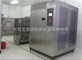 UV紫外光试验箱 老化机