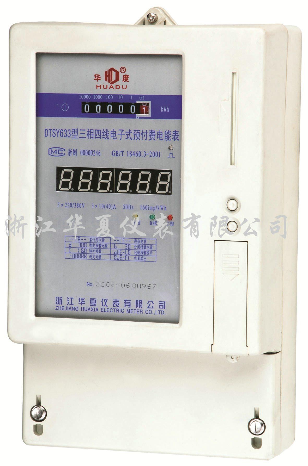 三相IC卡预付费电能表 DTSY633
