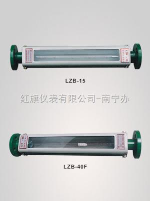 LZB系列-玻璃轉子流量計