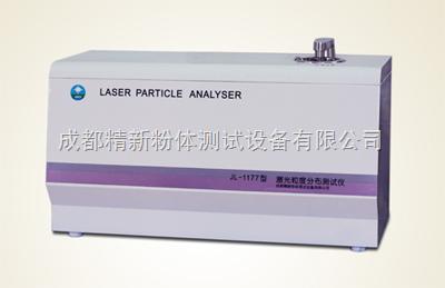 JL-1177-全自动激光粒度儀(湿法)