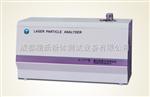 全自动激光粒度仪(湿法)