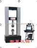 上海伺服万能材料试验机
