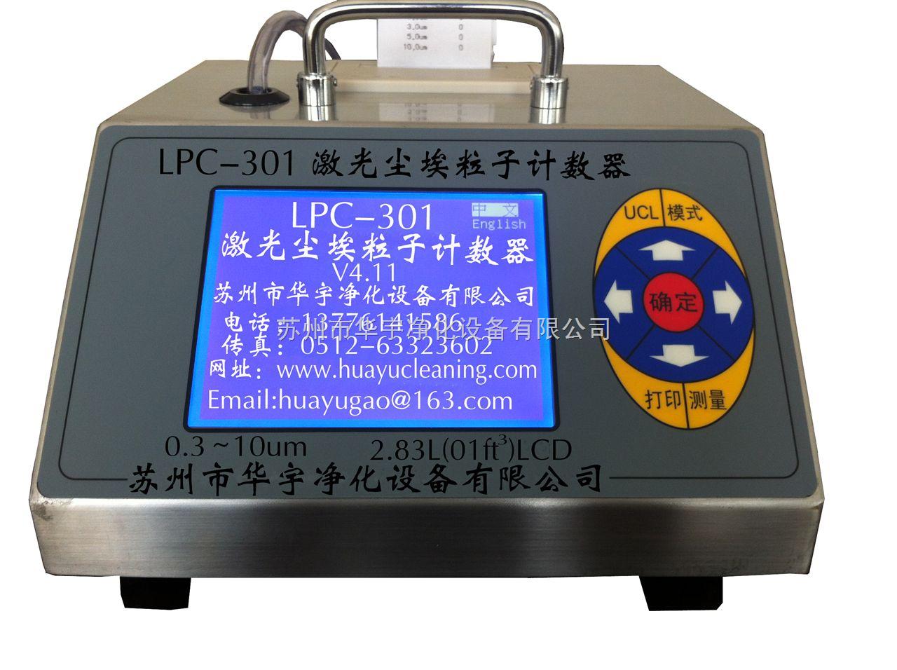 LPC-301-尘埃粒子计数器