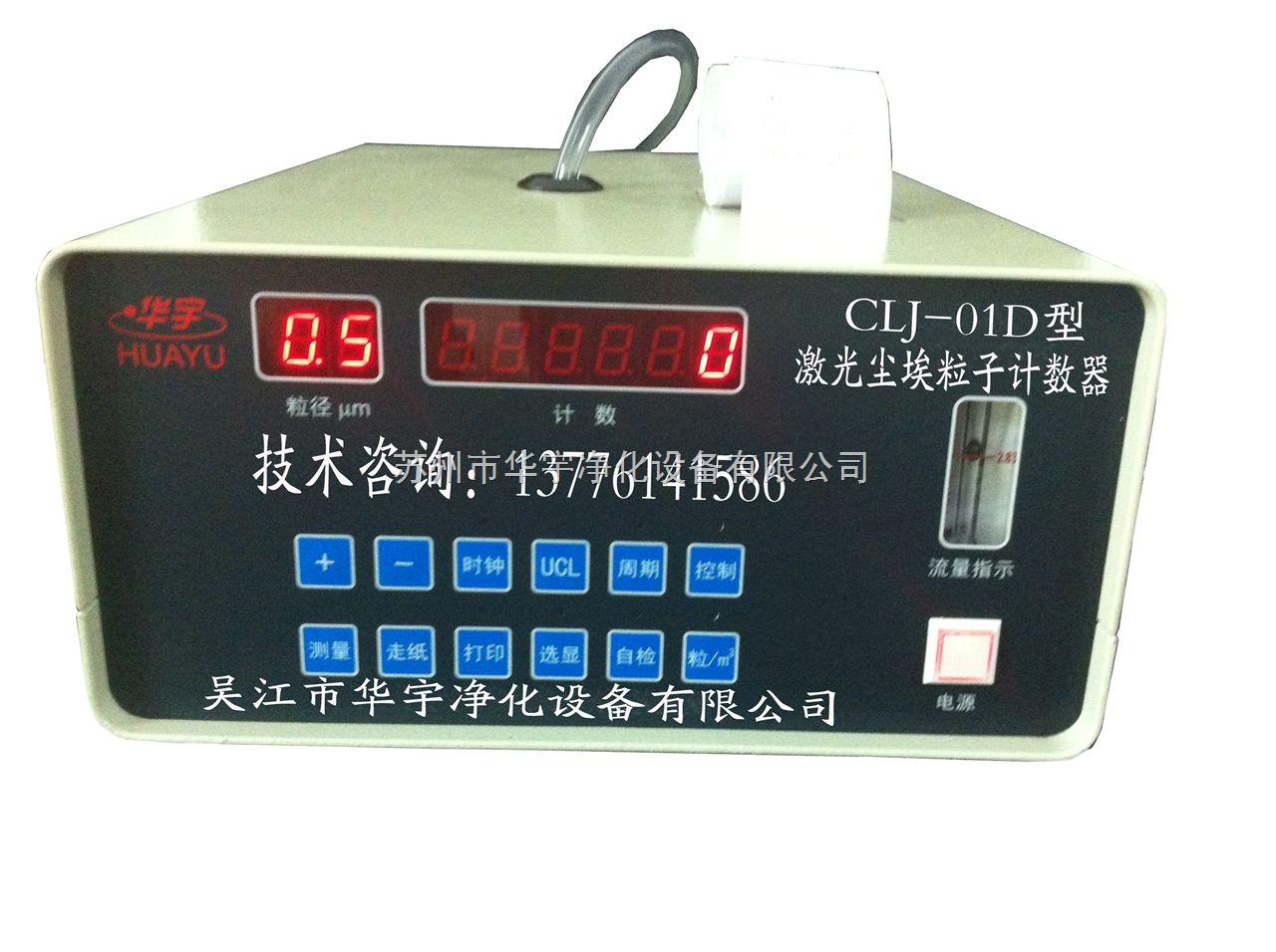 CLJ-01D型-半导体激光尘埃粒子计数器温湿度功能