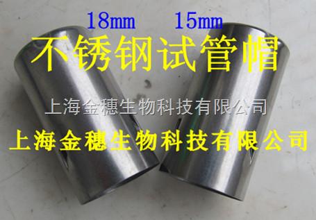 不锈钢试管帽/18mm试管帽哪里生产/不锈钢试管帽生产厂家/试管帽哪里有卖