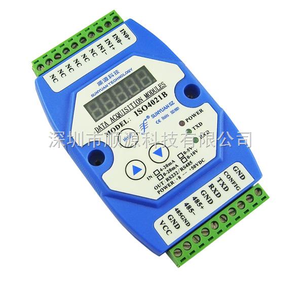 4-20mA~0-5V两通道模拟信号隔离采集A D转换器