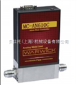 WARWICK超高純度模擬型金屬密封質量流量控制器