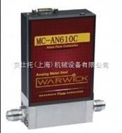 WARWICK超高纯度模拟型金属密封质量流量控制器