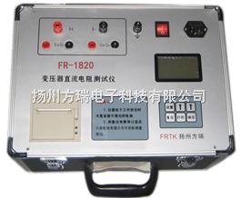 FR-1820直流电阻测试仪
