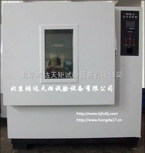 HT/GW-100-北京高温老化试验箱厂家|天津高温老化试验箱出售