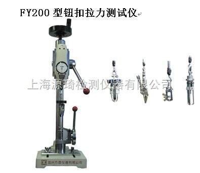 FY200型钮扣拉测试仪