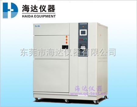 HD-49A-HD-49A高低溫沖擊試驗機廠家