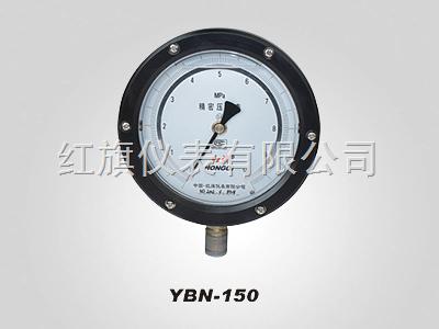 YBN-150系列耐震精密壓力表
