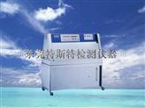 UV老化试验机|UV老化试验机用途|广西UV老化试验机