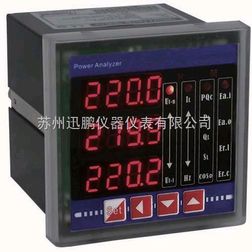 SPC520-三相多功能電力儀表