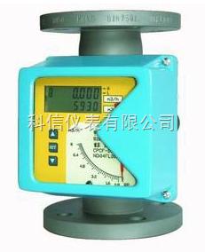 液晶指示型金屬管浮子流量計