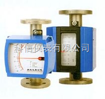 指針式金屬管浮子流量計