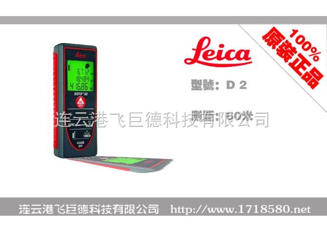 徠卡激光測距儀D2-徠卡激光測距儀D2