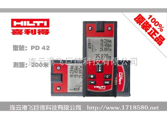 喜利得激光測距儀PD42-喜利得激光測距儀PD42