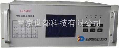 SD-XBL型电能质量监测系统