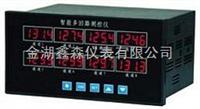 XS-408八通道显示调节仪