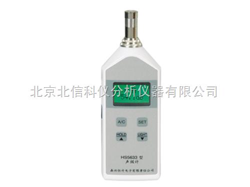HJ04-HS5633-數字聲級計
