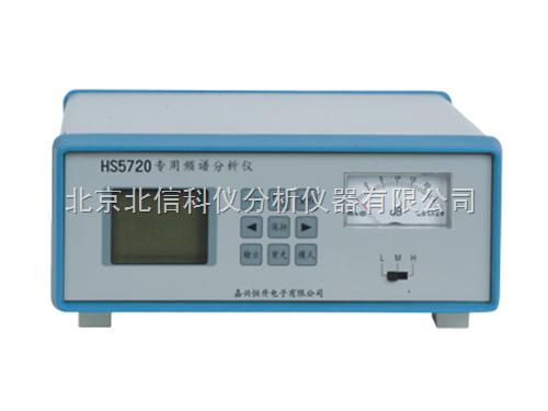HJ04-HS5720型-專用頻譜測試儀 數字聲級計 噪聲測量儀