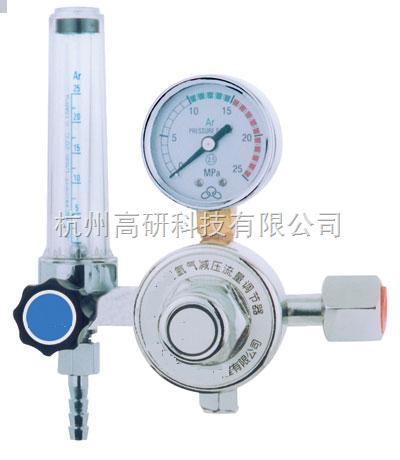 192A氩气流量计式减压器