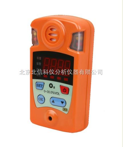 QT02- CY30(智能)-袖珍式氧氣檢測報警儀(智能型)
