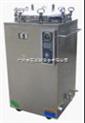 電加熱立式蒸汽滅菌器   數碼顯示自動型