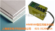 石膏板水分测量仪,矿棉板水分仪