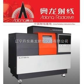 ICT-3400-丹東奧龍廠家自主研發,供應工業CT,三維立體成像效果
