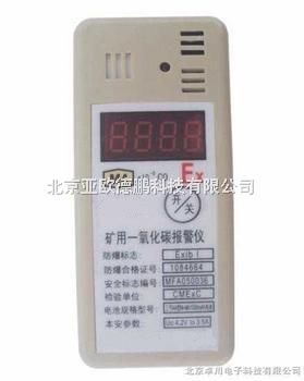 DP-CTB1000-礦用一氧化碳報警儀/一氧化碳檢測儀