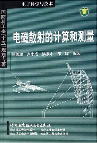 电磁散射的计算和测量(电子科学与技术)