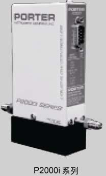 PORTER P2000i系列和D2000i系列 液体質量流量控制器