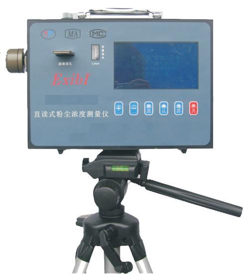 粉塵濃度測試儀/直讀式粉塵濃度測量儀/全自動粉塵測定儀