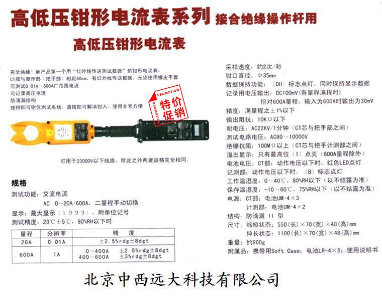高壓鉗形電流表/高壓鉗形表