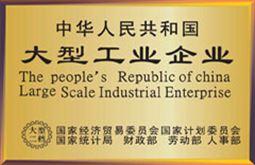 企业资质认证