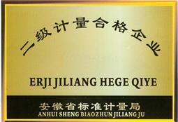 省二级计量合格企业牌匾