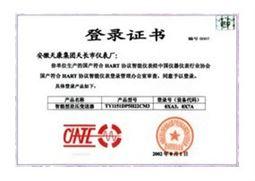 智能型差压变送器获仪表行业登录管理办公室颁发的登录证书