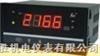 swp系列SWP-LED數字顯示控制儀/光柱顯示控制儀
