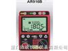 AR916B绝缘电阻测试仪 AR916B绝缘电阻测试仪