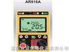 AR916A绝缘电阻测试仪AR916A绝缘电阻测试仪
