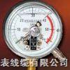 电接点压力表Yx-100