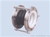 HF02-2橡胶四氟补偿器