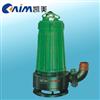 WQK/QG��水排污泵,切割式排污泵,�o堵塞排污泵