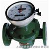 LC乙二醇流量计/椭圆齿轮流量计