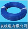 耐高温补偿电缆